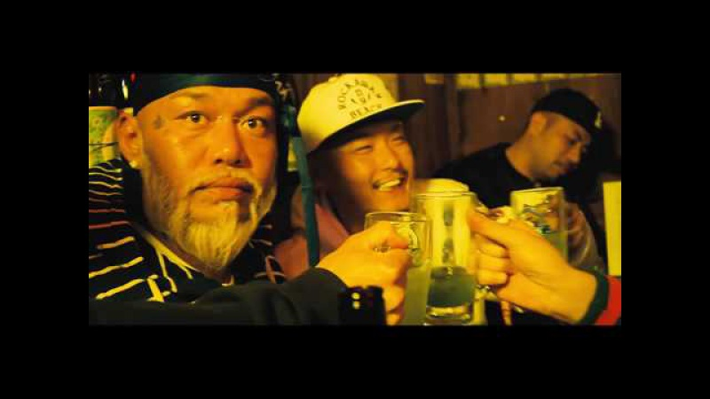 ASHRA THE GHOST ハデに遊ぶ feat. DJ TY-KOH, YOUNG HASTLE produced by Cookin Soul