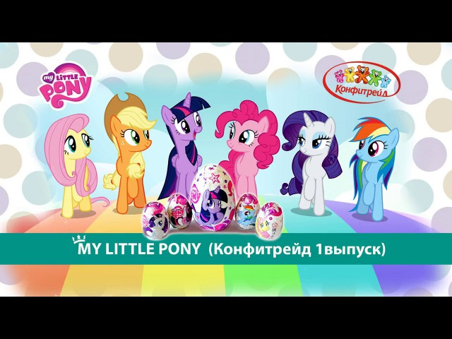 MY LITTLE PONY Конфитрейд 1выпуск