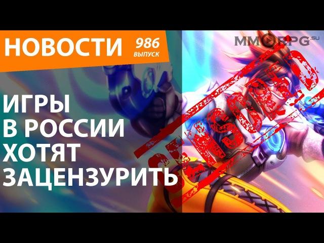 Игры в России хотят зацензурить. Новости