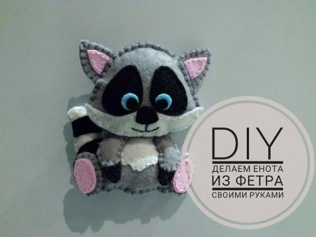 DIY Фетровый енот своими руками. Детская игрушка из фетра. Магнитная игрушка для детей.