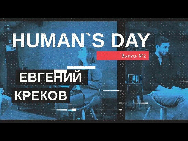 Human's day №2