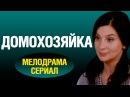 Домохозяйка 2016 Мелодрама онлайн 2016 односерийная