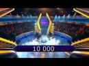 ЖИРИНОВСКИЙ В Программе Кто хочет стать Миллионером2015 Жириновский ЗАТРОЛИЛ