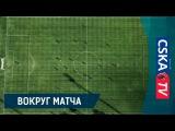 Вокруг матча: ПФК ЦСКА — Пяст