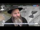 Новости на Россия 24 На Всемирном еврейском конгрессе в Нью Йорке признали Крым российским