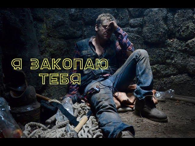 Я закопаю тебя/Je te survivrai (2013) драма, комедия, вторник, кинопоиск, фильмы , выбор, кино, приколы, ржака, топ » Freewka.com - Смотреть онлайн в хорощем качестве