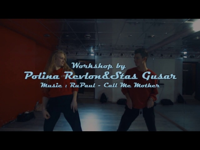 Collaboration class by Polina Revlon Stas Gusar/ Vogue Jazz funk / (Call me mother - RuPaul)