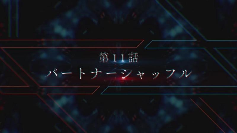 TVアニメ「ダーリン・イン・ザ・フランキス」第11話次回予告