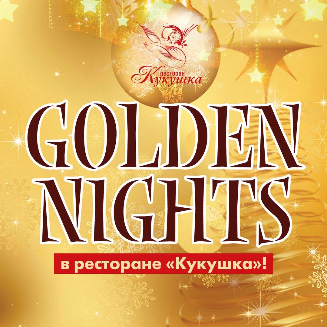 Афиша Калуга Новогодние корпоративы Golden Nights