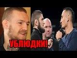 РЕАКЦИЯ КОНОРА НА ПРЕСС-КОНФУ UFC 223! УГРОЗЫ В АДРЕС ХАБИБА НУРМАГОМЕДОВА ОТ КОЛБИ!
