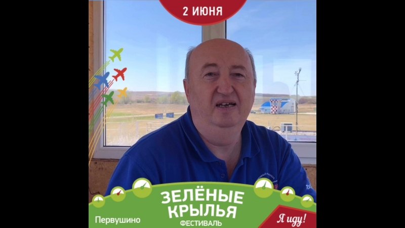 «Зелёные Крылья»2018 Лыгин РП аэродрома