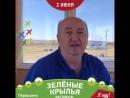 Зелёные Крылья 2018 Лыгин РП аэродрома