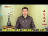 """网络沙皇鲁炜捧红的周小平""""被辞职"""",满身都是伤心泪(2018.3.26)"""