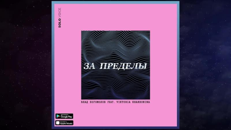 Влад Богомолов feat. Viktoria Khakhonina – За пределы