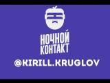 @kirill.kruglov в инетрнет-шоу