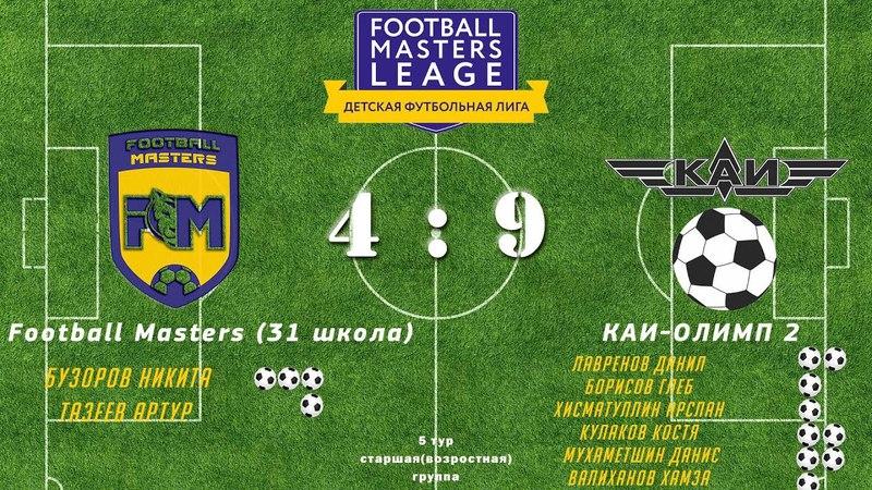Football Masters (31 школа) 4:9 Каи Олимп 2