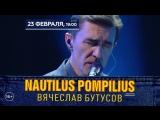 Хабаровск  23 февраля  Nautilus Pompilius  Вячеслав Бутусов  35 лет