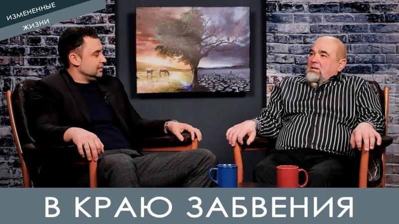 Измененные жизни - В краю забвения (Владимир Бурлака)