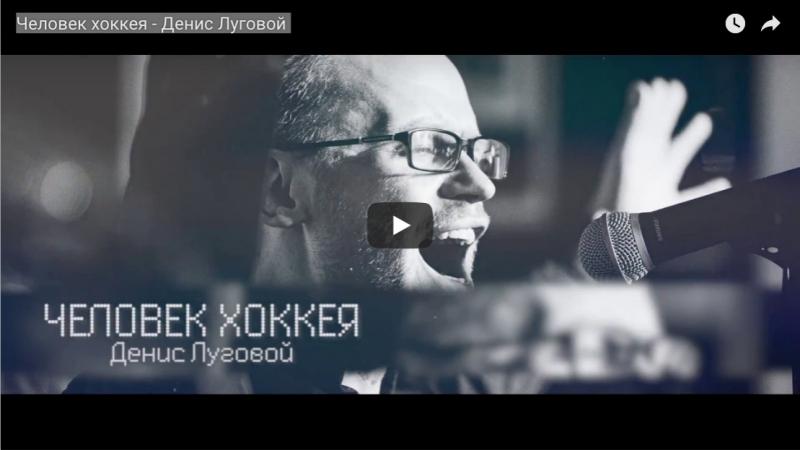 Человек хоккея Денис Луговой