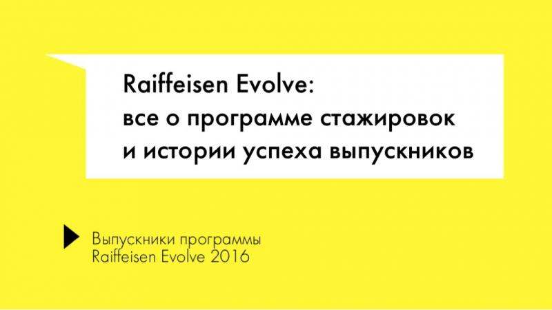 Raiffeisen Evolve все о программе стажировок и истории успеха выпускников