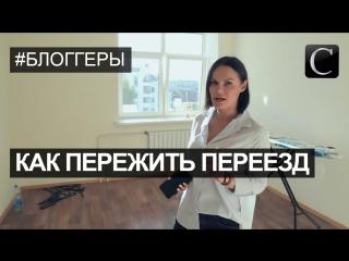 Юлия Тихомирова. Как пережить переезд и ремонт