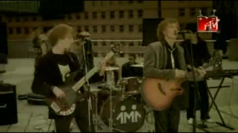 Братья Грим - Ресницы (MTV 2005)