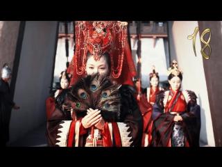 Легенда о Ми Юэ / The Legend of Miyue - [18/81] серия