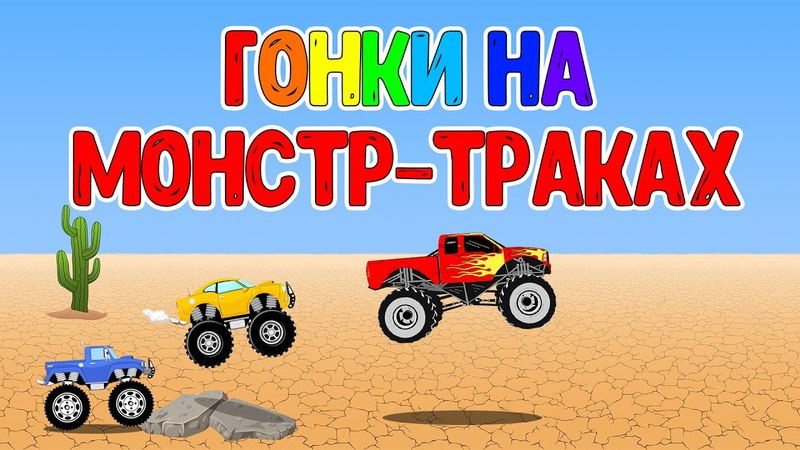 Развивающий мультик про Kinder Сюрприз и Монстр Трак Машинки поехали искать Киндеры на русском языке