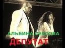 Альбина Сексова ДЕПУТАТ БКЗ Ионотека 23 02 18