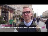 Москвичи поздравили Путина с днем рождения