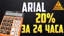 ОБЗОР ПРОЕКТА ARIAL 120% ЗА 24 ЧАСА! PHARAOH MONEY