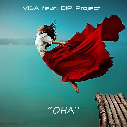 Visa альбом Она (feat. D.I.P. Project)