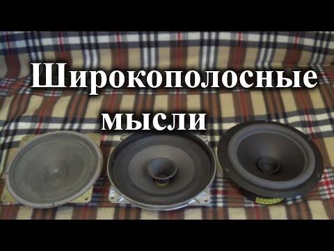 Широкополосные динамики 10ГДШ 1-4, 4ГД-35, Асалаб Ш2000