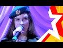 Екатерина ГОЛОВКО - Нас бьют - мы летаем 21-й фестиваль армейской песни ЗВЕЗДА 2018 год