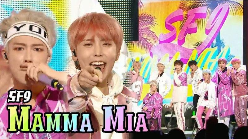 HOT SF9 MAMMA MIA 에스에프나인 맘마미아 Show Music core 20180317