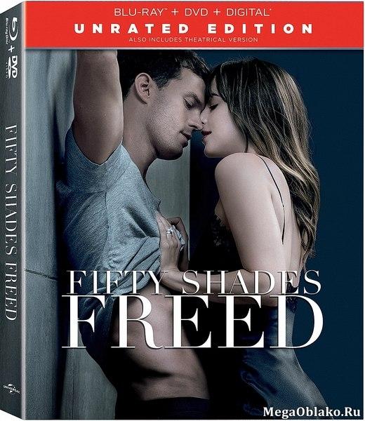 Пятьдесят оттенков свободы [Расширенная] / Fifty Shades Freed [UNRATED] (2018/BDRip/HDRip)