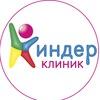 Киндер Клиник г.Рязань