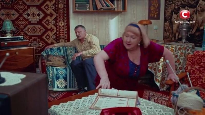 Бабушка, дедушка и Киндер сюрпиз.(Отрывок из сериала: Когда мы дома).