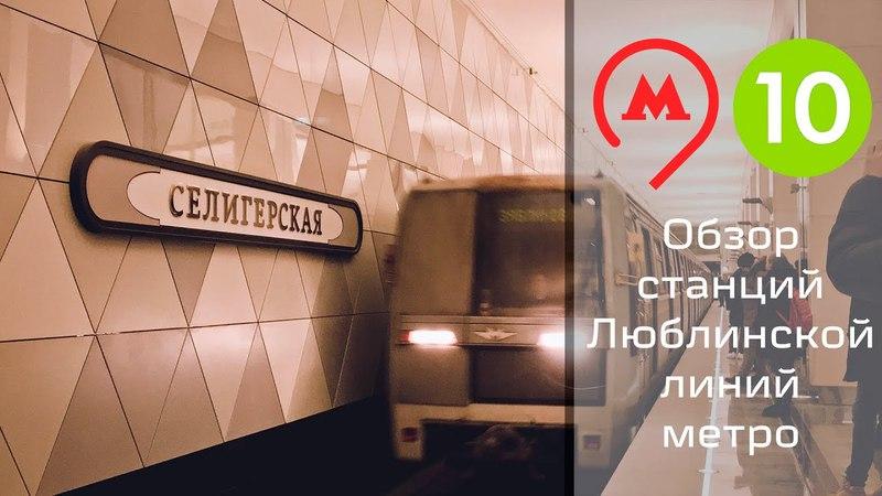 Обзор новых станций Люблинской линии метро