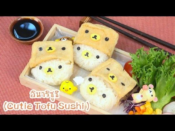 อินาริซูชิ | Cutie Tofu Sushi | Cutie Kitchen 4K