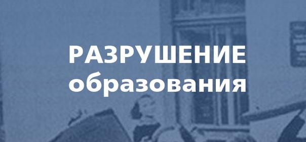 Кто гробит российское . О Б Р А З О В А Н И Е ?