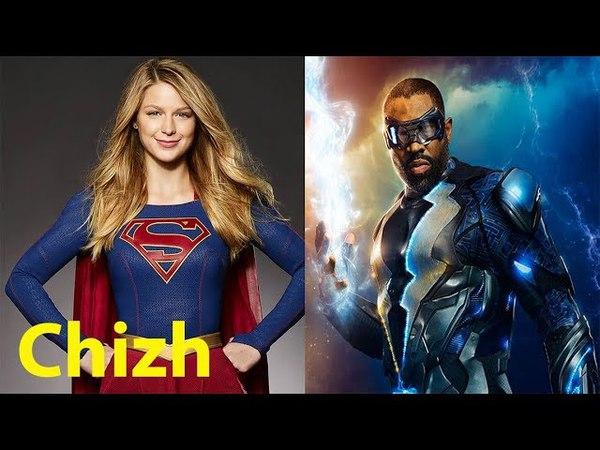 СуперЧиж: Supergirl, Чёрная молния, Стрела.