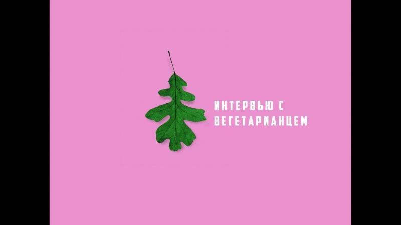 интервью с вегетарианцемСергей Швед