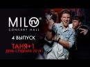 MILO TV 4 ТАНЯ 1. ДЕНЬ СТУДЕНТА 2018