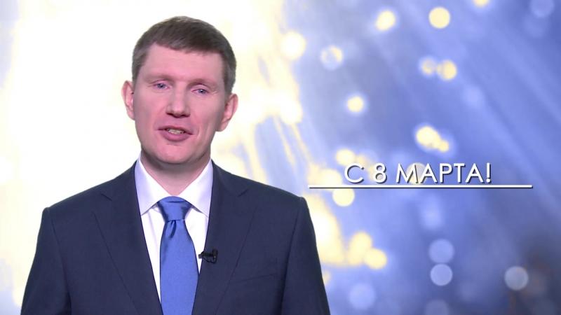 Поздравление с 8 Марта губернатора Пермского края Максима Решетникова
