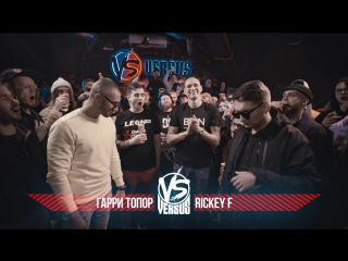 VERSUS BPM: Гарри Топор VS Rickey F