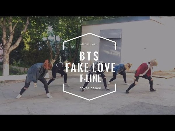 BTS (방탄소년단) 'FAKE LOVE' |short ver.| cover dance by F-Line