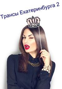uslugi-transseksuali-v-ekaterinburge