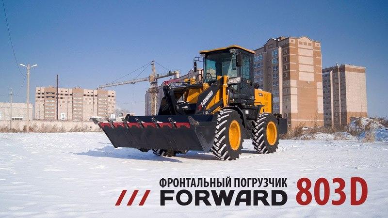Фронтальный погрузчик Forward 803D