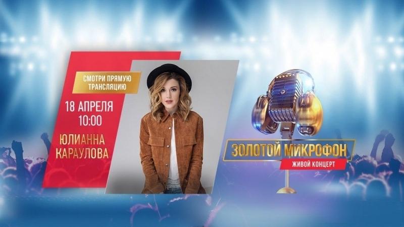 ЗОЛОТОЙ МИКРОФОН - Живой концерт Юлианны Карауловой!